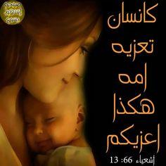 كانسان تعزيه امه اعزيكم انا يقول الرب