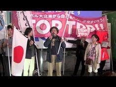 【TPPって何?保守系こそ反対しなくちゃ駄目でしょ!】「STOP TPP!官邸前アクション」at 渋谷ハチ公前 ⑦ 2015.11.17 - YouTube