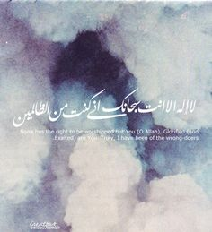 Confession of Prophet Yunus (Quran 21:87) Originally found on: reemy110