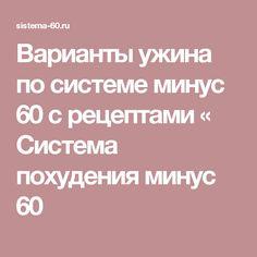 Варианты ужина по системе минус 60 с рецептами « Система похудения минус 60