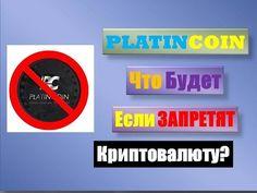 PLATINCOIN Платинкоин - Что будет Если Запретят Криптовалюту