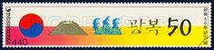 THE 50TH ANNIVERSARY OF KOREAN LIBERATION, Taeguk, mountain, independence, commemoration, white, yellow, 광복 50주년 기념, 1995년 08월 14일, 1826, 광복 50주년 기념사업 공식휘장(가로형), postage 우표