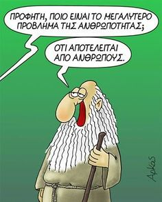 Religion Quotes, Funny Greek, Greek Quotes, Funny Images, Lol, Funny Stuff, Notes, Awesome, Beautiful