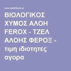 ΒΙΟΛΟΓΙΚΟΣ ΧΥΜΟΣ ΑΛΟΗ FEROX - ΤΖΕΛ ΑΛΟΗΣ ΦΕΡΟΞ - τιμη ιδιοτητες αγορα Aloe, Aloe Vera