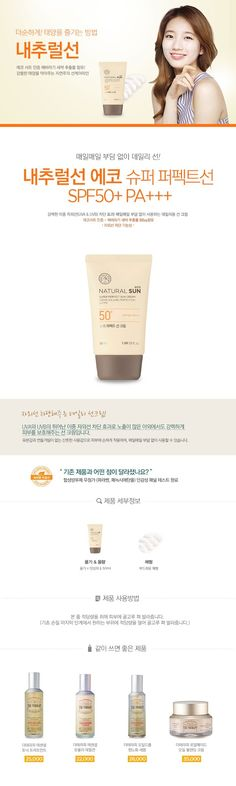 Kem chống nắng Natural Sun Eco Super Perfect Sun Cream SPF50+ PA+++ Sky Shop, Sun, Cream, Natural, Creme Caramel, Lotion, Nature, Au Natural