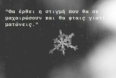 Greek quotes Poetry Quotes, Book Quotes, Life Quotes, Greek Words, Lost Soul, Word Out, Greek Quotes, More Than Words, Favorite Quotes