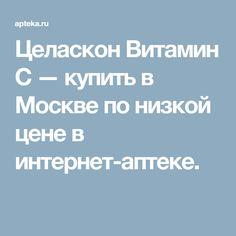 Целаскон Витамин C — купить в Москве по низкой цене в интернет-аптеке.