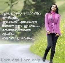 Malayalam Love Quotes Simple Malayalam Quote  Ashiqueshamnad Photography  Pinterest