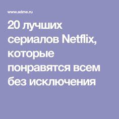20лучших сериалов Netflix, которые понравятся всем без исключения