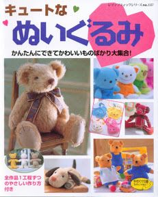 Fabric Dolls (Japon) - Thanatchaporn Suttawas - Picasa Web Albums