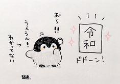 Penguin Cartoon, Penguin Art, Cute Penguins, Cute Illustration, Cute Photos, Chibi, Hello Kitty, Snoopy, Doodles
