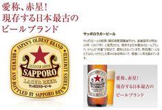 サッポロラガービール 赤星 北海道産酒BAR かま田:バー鎌田