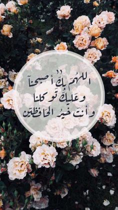 Arabic Words, Arabic Quotes, Quotations, Qoutes, Muslim Quotes, Holy Quran, Islam Quran, Ramadan, Infographic