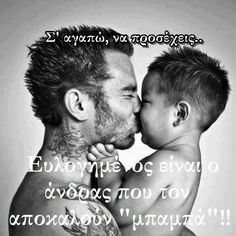Μπαμπα! Baby Daddy, Happy Kids, Kids And Parenting, Studios, Dads, Sofa, Letters, Activities, Sayings