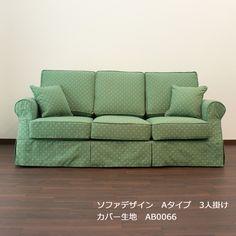 country sofa カントリーカバーリングソファ 3人掛け カバー生地:AB0066 #ソファ