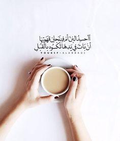 نيال فنجانك  © Motaz Al Tawil