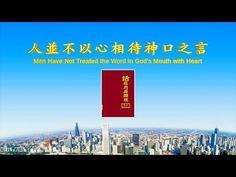 【福音視頻】神話詩歌《人並不以心相待神口之言》 | 誰在見證神