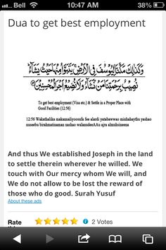 Du'a to get good employment - Surah Yousef Duaa Islam, Islam Hadith, Allah Islam, Islam Muslim, Islam Quran, Allah God, Alhamdulillah, Islamic Prayer, Islamic Teachings