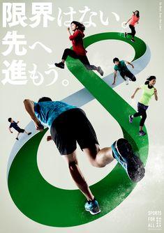 学校、大学、ポスター、スポーツ、グラフィック Book Design, Layout Design, Japan Advertising, Sendai, Japan Design, Sports Brands, Sports Art, Print Ads, Banner Design