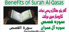 surah_qasis_k_faide