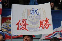 [ 第93回天皇杯 決勝 横浜FM vs 広島 ] 横浜F・マリノスサポーターが、優勝を祝すゲーフラを掲げる!