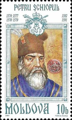 Petru Şchiopul (1574-1577, 1578-1579, 1582-1591) Semper Fidelis, Picture Cards, Mail Art, Stamp Collecting, My Stamp, Bulgaria, Postage Stamps, Romania, Postcards