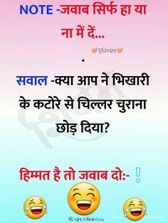 Funny.. Funny Jokes In Hindi, Best Funny Jokes, Cute Funny Quotes, Crazy Funny Memes, Jokes Quotes, Hindi Quotes, Funny Attitude Quotes, Funny Questions, Jokes Images