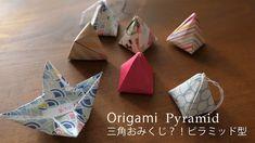 三角おみくじ★立体折り紙 ピラミッド・テトラポット【Origami Tutorial】