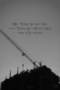 클리앙 > 사진게시판 1 페이지 Good Vibes Quotes, Wise Quotes, Famous Quotes, Inspirational Quotes, Korean Writing, Korean Quotes, Learn Korean, Life Words, Korean Language