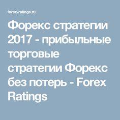 Форекс стратегии 2017 - прибыльные торговые стратегии Форекс без потерь - Forex Ratings - Очень классный тестер стратегий и Ваших индикаторов для МТ4,все бесплатно Видео как установить и пользоваться в комплекте - http://1ink.cc/Jk4q