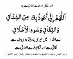 Alhamdulillah, Quran, Allah, Islamic, Tips, God, Holy Quran
