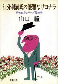 Japanese Book Cover: Mr. Everyman. Ryohei Yanagihara. 1995