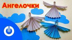 DIY Оригами Ангел