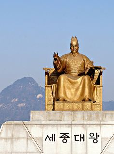 King Sejong 세종대왕 by KelSquire.GlobeCaptures, via Flickr