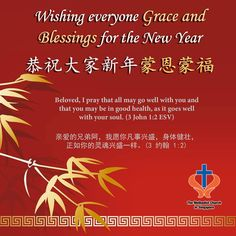 Wishing all Chinese a Blessed Chinese New Year!