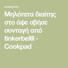 Μηλόπιτα διαίτης στο άψε σβήσε συνταγή από tinkerbellll - Cookpad