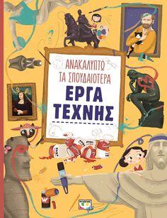 Τι ωραίο βιβλίο! Πόσο ωραία γραφιστική επιμέλεια και διάταξη, πόσο μεστό κείμενο και πληροφορίες, τι σπιρτόζικη εικονογράφηση!Και τι εξαίρετη επιλογή έργων τέχνης! Το ξέρω, έπεσε πολύ θαυμαστικό, αλλά αυτό εδώ είναι ακόμα ένα εξαιρετικό βιβλίο γνώσεων που έρχεται να ενισχύσει την άποψη ότι τα βιβλία γνώσεων έχουν πλέον εξελιχθεί πολύ και είναι ένα από τα … School Life, Art School, Library Inspiration, Word Games, Book Lists, Kids And Parenting, Modern Art, Books To Read, Kindergarten