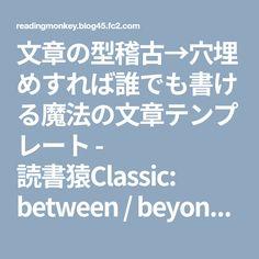文章の型稽古→穴埋めすれば誰でも書ける魔法の文章テンプレート - 読書猿Classic: between / beyond readers