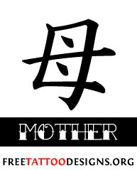 I want Mother Daughter Daughter Son Japanese symbol tattoo under my left breast...closest to my heart