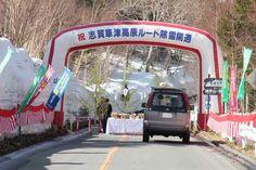 圧巻!雪の回廊を行く春のお勧めドライブ 志賀草津高原ルートへ   長野県   Travel.jp[たびねす]