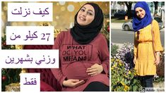 كيف تخلصت من 27 كيلو من وزني في شهرين بعد الولاده بدون نادي او الالتزام ... Beauty Tutorials