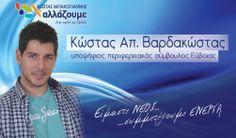 Βαρδακώστας Κωνσταντίνος. Υποψήφιος Περιφερειακός Σύμβουλος Νομού Ευβοίας. Συνδυασμός Κώστα Μπακογιάννη.