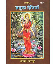 Pramukh Deviyan - Prominent Hindu Goddesses In Hindi Indian Goddess, Goddess Lakshmi, Saraswati Photo, Kali Statue, Indiana, Ganesh Photo, Hindi Books, Vaishno Devi, Gayatri Mantra