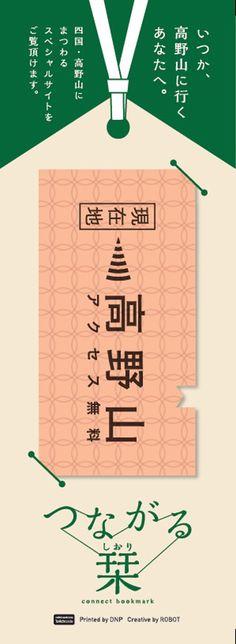 ニュース:大日本印刷、栞を利用した販促支援サービスを開始|PJ web news【印刷ジャーナル】