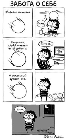 28 Ideas Funny Comics Memes Sarah Andersen For 2019 Sarah Anderson Comics, Sara Anderson, Cute Comics, Funny Comics, Saras Scribbles, Funny Texts, Funny Jokes, Hilarious, Funny Gifs