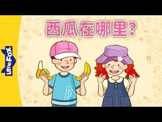 (3) They're Small (它们很小) | Learning Songs 1 | Chinese | By Little Fox - YouTube