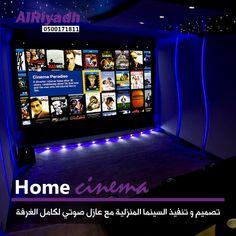 سقف روز فايبر نجوم الياف بالرياض Cinema Paradiso Cinema Paradiso