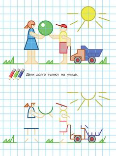 View album on Yandex. Graph Paper Art, Coding For Kids, Pictures To Draw, Learn To Draw, Pattern Art, Easy Drawings, Blackwork, Kids Learning, Pixel Art