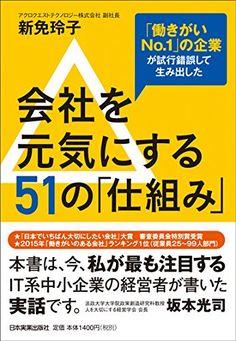 会社を元気にする51の「仕組み」   新免 玲子 https://www.amazon.co.jp/dp/4534052839/ref=cm_sw_r_pi_dp_ccNBxbF2N92FD