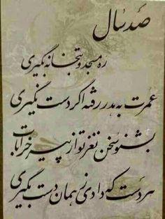 Sa Adi Shirazi 1184 1283 Famous Persian Poet His Poem